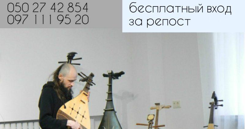 Инструменты народов мира — лекция Игоря Горбова