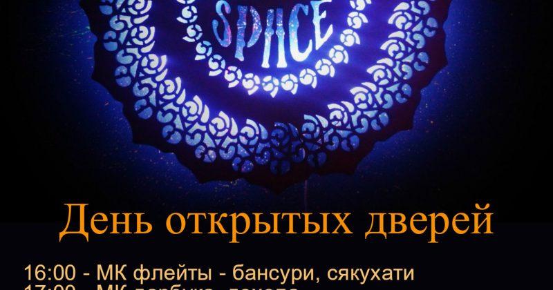 14 января — День открытых дверей в культурном центре DRUM SPACE