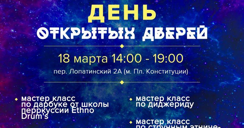 18 марта — День открытых дверей в DRUM SPACE