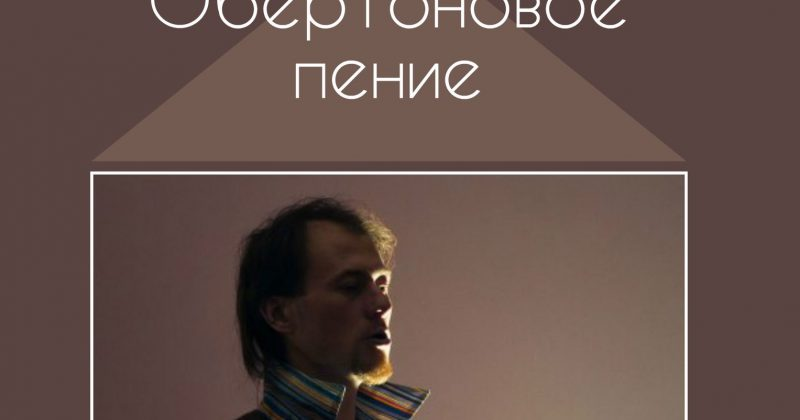 12.03 — обертоновое пение с Дмитрием Матюхиным