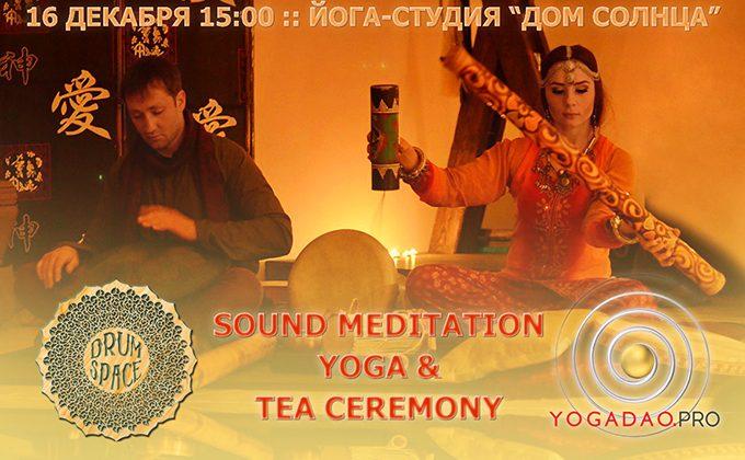 Sound Yoga Meditation & Tea Ceremony: музыка, йога, нидра и чайная церемония — 16 декабря