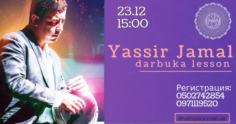 Мастер класс по дарбуке от Yassir Jamal (Марокко) — 23 декабря