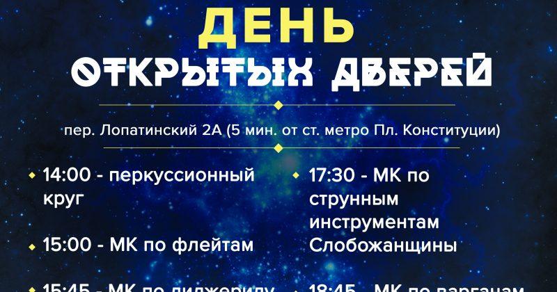 День открытых дверей в культурном центре DRUM SPACE — 20 января