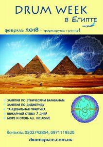 египет семинар