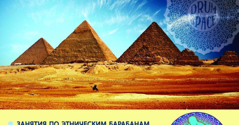 Drum Week in Egypt — февральский семинар в Египет