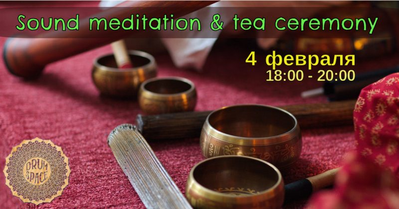 Sound Meditation & Tea Ceremony — 4 февраля