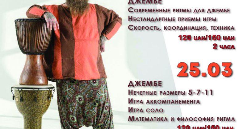 Ваня Пух в Харькове! 24-25 марта