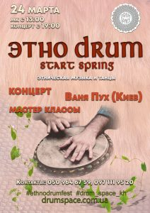 Этно_Drum_2018-весна