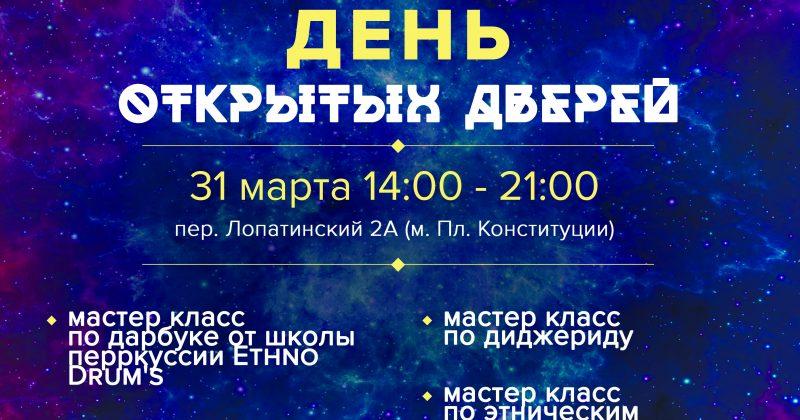 День открытых дверей в DRUM SPACE — 31 марта