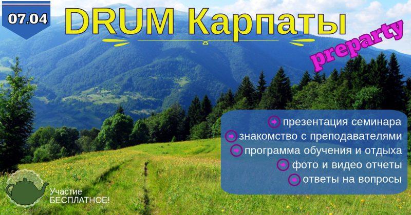 DRUM Карпаты Preparty — 7 апреля
