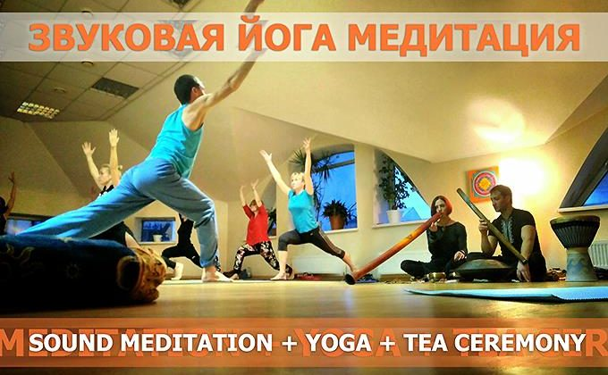 Йога-джем! Sound Yoga Meditation & Tea Ceremony — 31 мая
