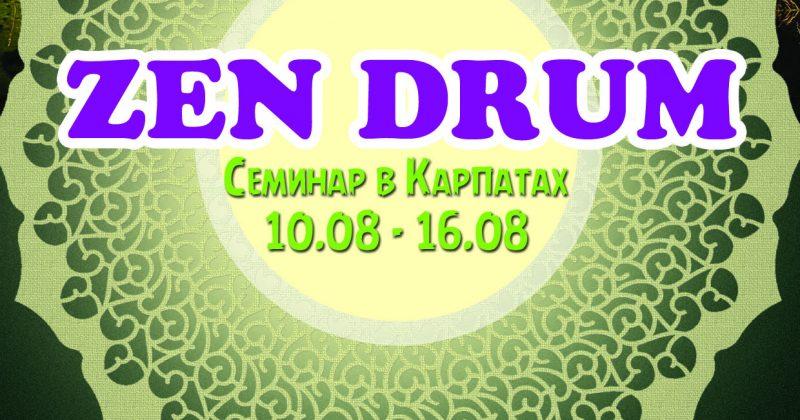 Семинар ZEN DRUM c 10.08 по 16.08 в Карпатах