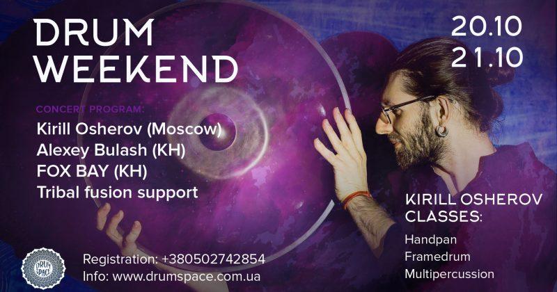 DRUM WEEKEND — Кирилл Ошеров в Харькове!