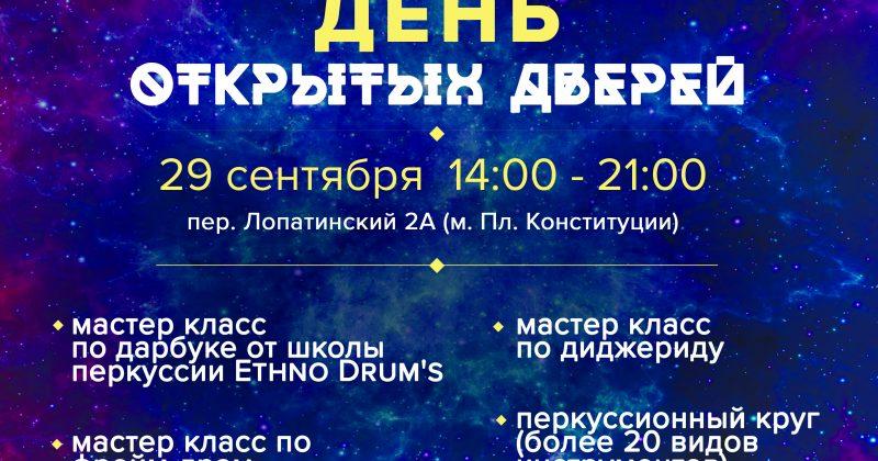 День открытых дверей в культурном центре DRUM SPACE — 29 сентября