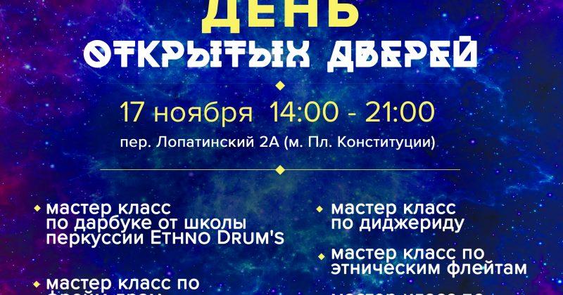 День открытых дверей в DRUM SPACE 17 ноября