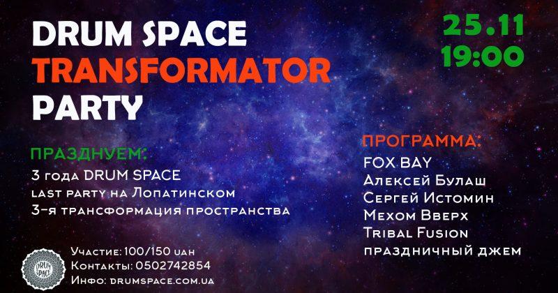 Transformator party — 25.11