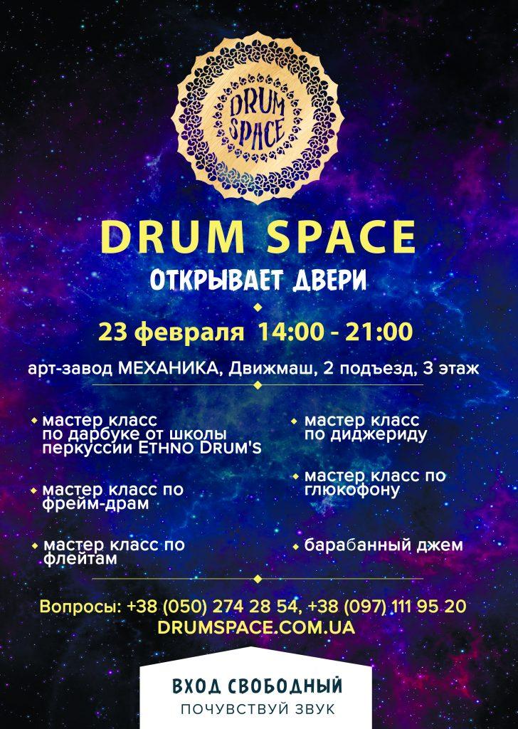 drumspace_open