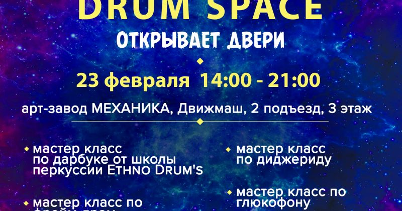 День открытых дверей в DRUM SPACE 23 февраля