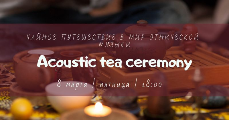 Acoustic tea ceremony — 8 March