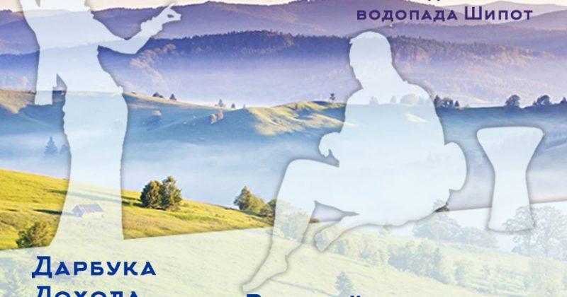 Отдых на майские праздники — семинар DRUM Карпаты с 27.04 по 05.05