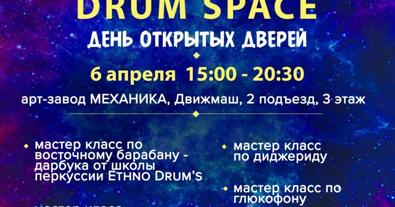 День открытых дверей в культурном центре DRUM SPACE 6.04