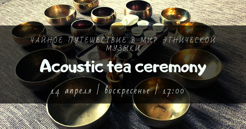 Acoustic tea ceremony 14.04