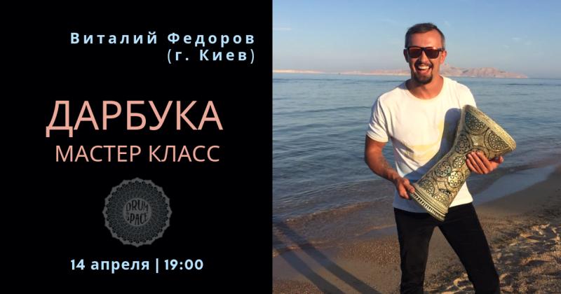 Виталий Федоров — мастер класс по дарбуке 14.04