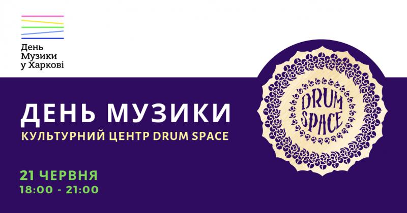 День музыки 2019 в Харькове — DRUM SPACE