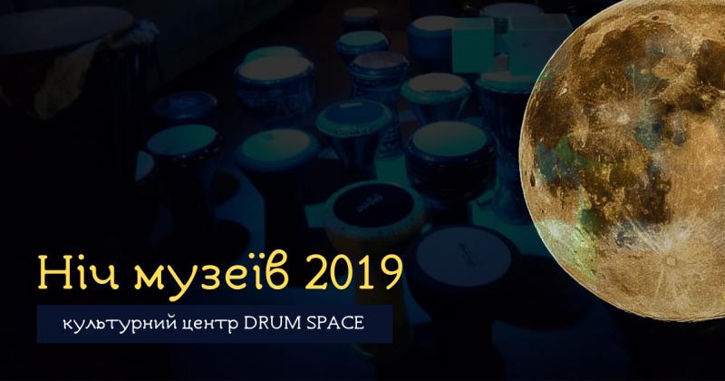 Ночь музеев 2019 в Харькове