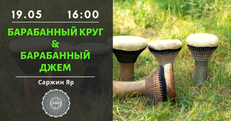 Урок по барабанам и джем 19 мая в Харькове