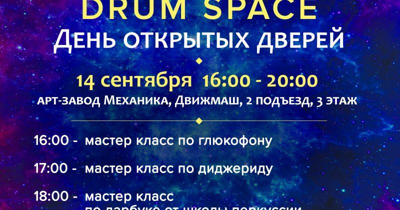 День открытых дверей в DRUM SPACE 14 сентября