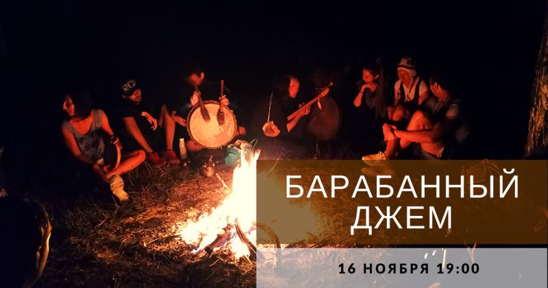 Барабанный джем 16 ноября в Харькове
