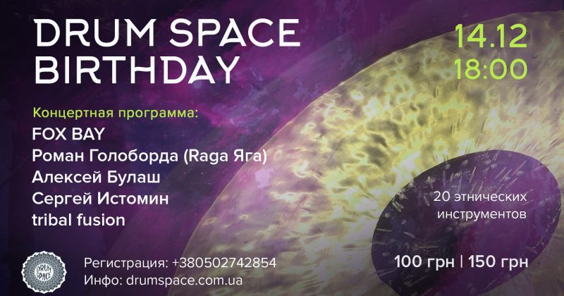 DRUM SPACE Birthday party 14.12
