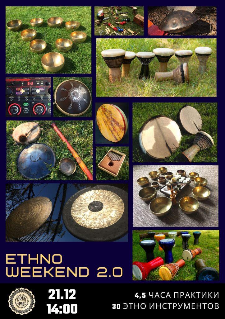 интенсив семинар по игре на этнических инструментах в харькове