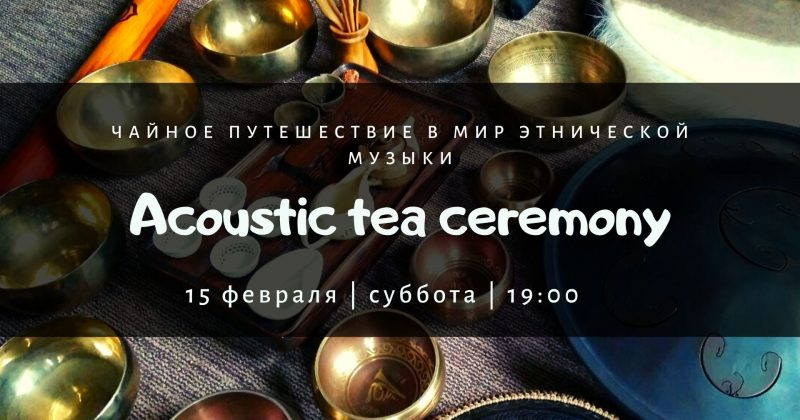Acoustic tea ceremony в DRUM SPACE 15.02