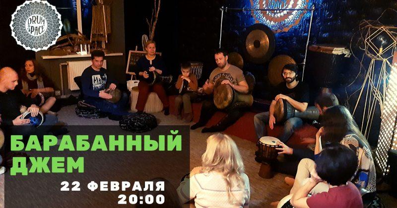 Барабанный джем 22.02 в DRUM SPACE