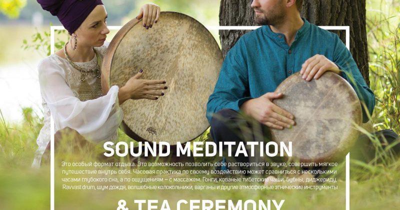 Sound Meditation & Tea Ceremony — Махараджа YOGA — 29.02