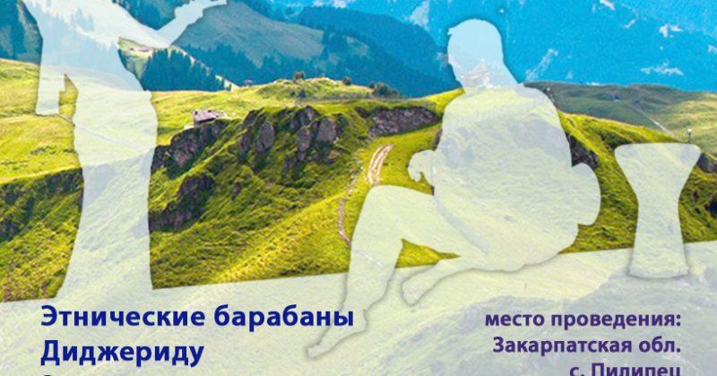 Семинар DRUM Карпаты с 6 по 13 мая