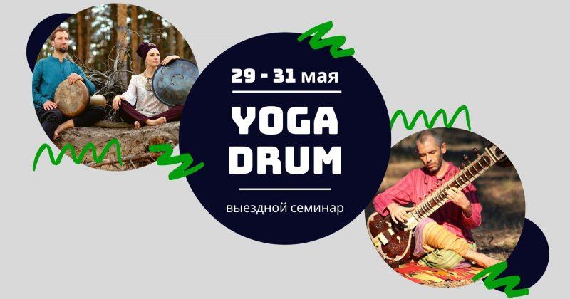 Yoga Drum — выездной семинар