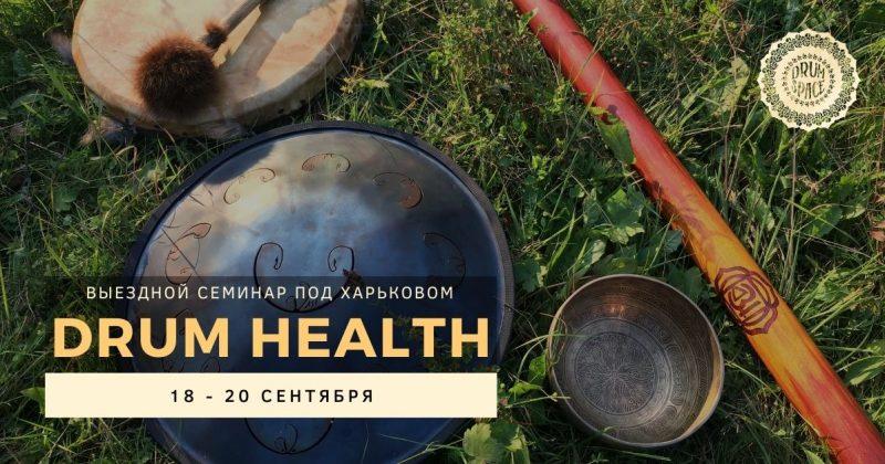 DRUM Health — семинар 18-20 сентября