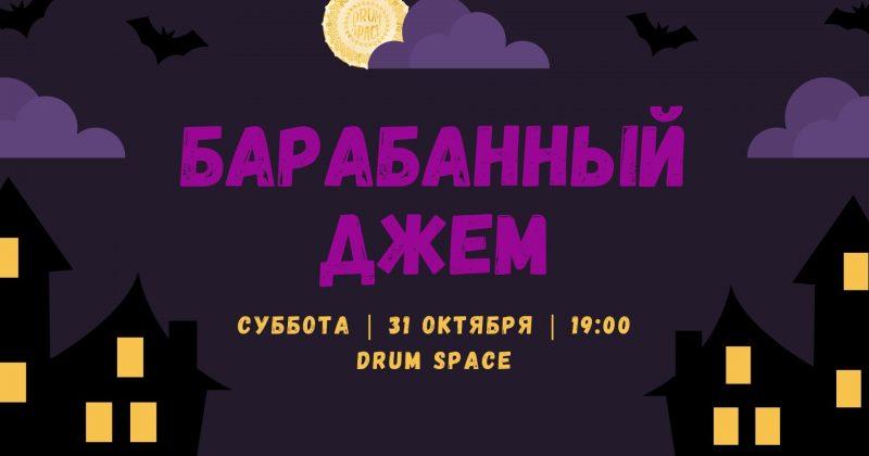 Музыкальный джем в DRUM SPACE 31 октября