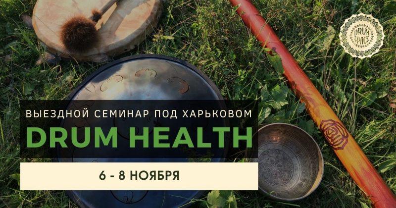 DRUM Health — семинар 6-8 ноября