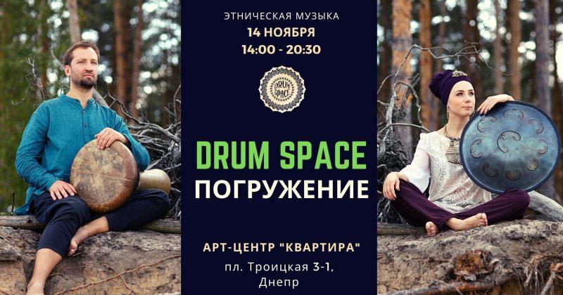 DRUM SPACE едет в Днепр!