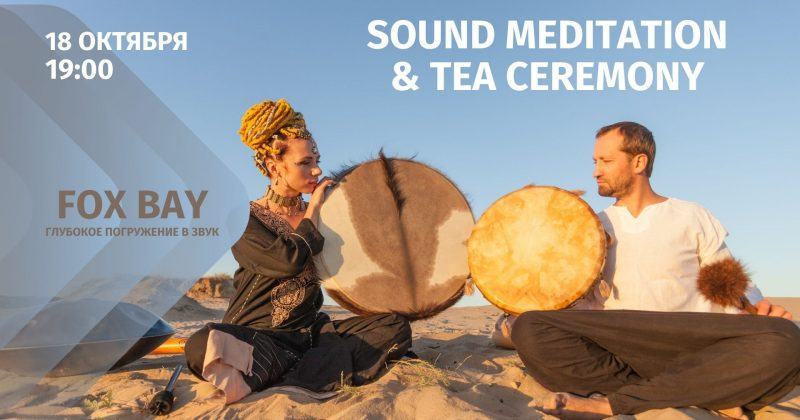 Sound Meditation & Tea Ceremony 18 октября