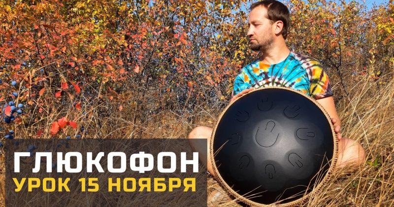 Глюкофон — мастер класс 15 ноября