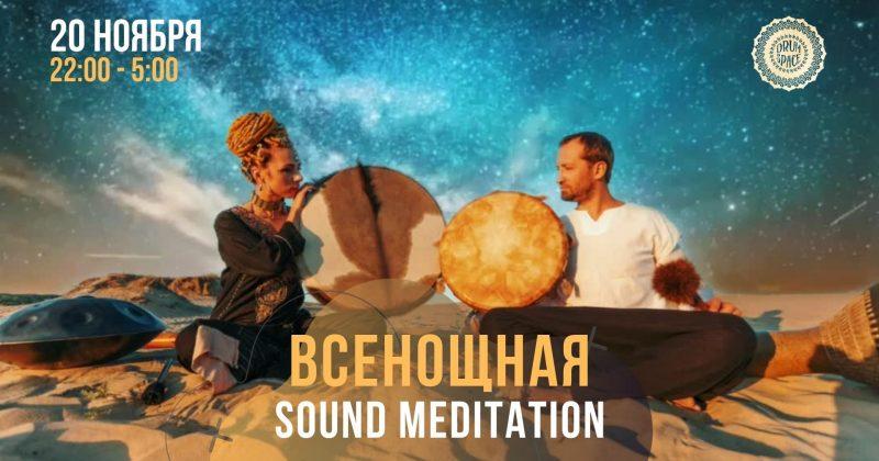 Всенощная Sound Meditation — «СТИХИИ» 20 ноября