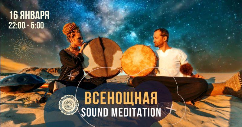 Всенощная Sound Meditation — «СТИХИИ» 16 января