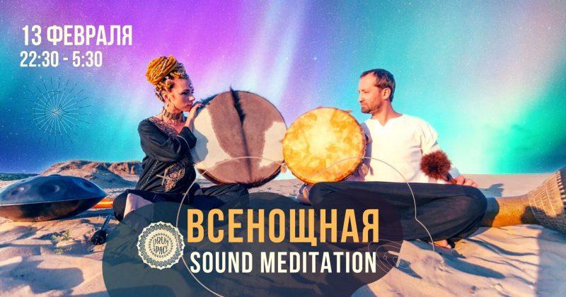Всенощная Sound Meditation — «СТИХИИ» — 13 февраля