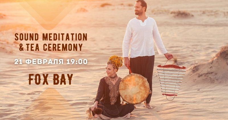 Sound Meditation & Tea Ceremony 21 февраля