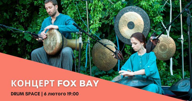 Концерт FOX BAY 6 февраля